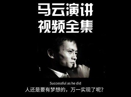 《马云演讲视频全集素材》打造百万爆款抖音视频必备!