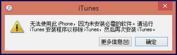 """彻底解决""""无法使用此iphone/iPad,因为未安装必需的软件""""问题!"""