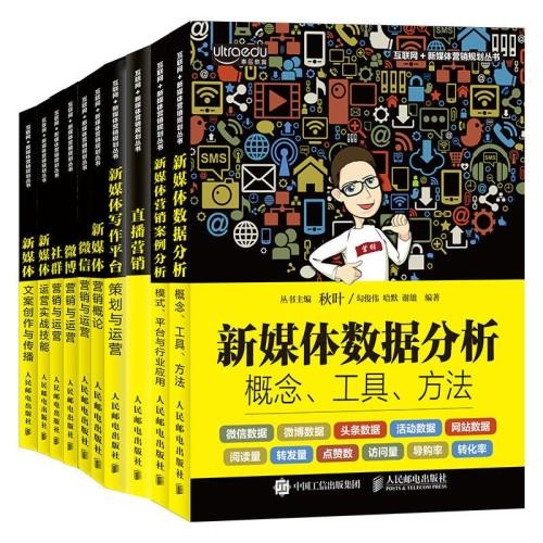 新媒体营销规划丛书《和秋叶一起学新媒体》-新媒体运营师必备!