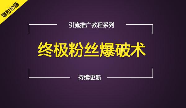 自媒体引流推广教程:《终极粉丝爆破术》-已更新83节[共83节课]