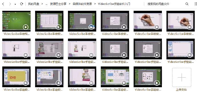 撩妹神器:手绘视频软件VideoScribe!给女朋友做个手绘视频吧!附软件及视频教程!