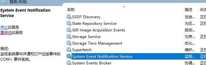 win10无法连接到SENS服务的解决办法及系统服务里找不到System Event Notification Service的解决办法!