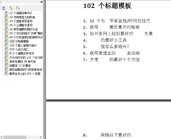 微商自媒体篇篇10万+话术套路《文案采金模板》精华整理版!