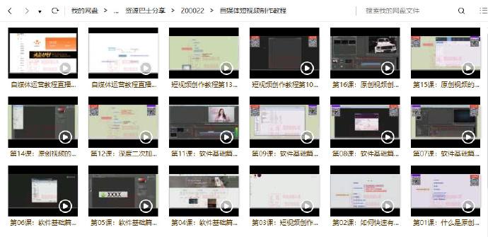 霸屏今日头条《自媒体原创短视频制作教程》(共16课)