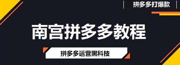 拼多多黑科技:《南宫拼多多视频教程》不加密版(持续更新)!