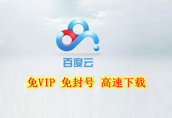 最新可用百度云盘免VIP高速下载方法及工具(长期更新)!