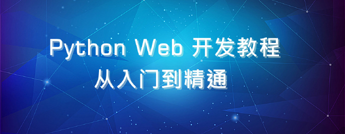 <del datetime='2018-12-08T12:30:27+00:00'>2018最新《Python Web开发教程》最全的Python从入门到精通课程(价值8000多元)</del>