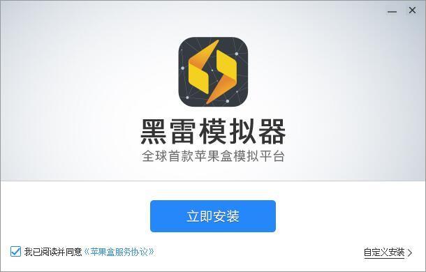 黑雷苹果模拟器-全球首款苹果模拟器电脑版下载!
