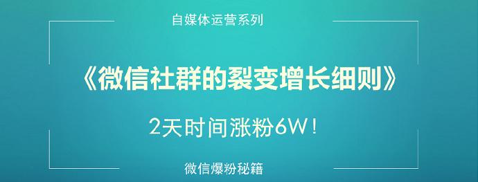 《微信社群的裂变增长细则》 2天时间涨粉6W!<免费>