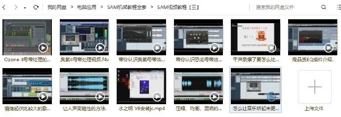 《德国SAM机架全套视频教程-教你一键变妹子音》附Samplitude软件破解版下载!