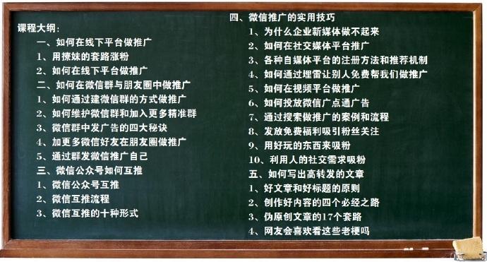 微信公众号运营技巧《5节课教会你公众平台推广与涨粉》