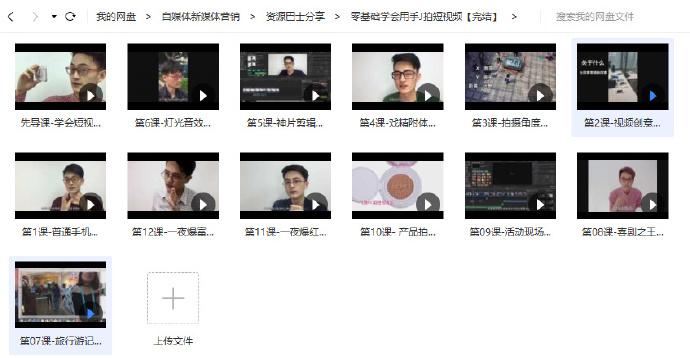 《教你零基础用手机拍出高逼格的自媒体短视频》原创短视频自媒体必修课