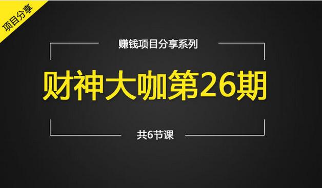 《财神大咖会第26期》视频+音频+课件!