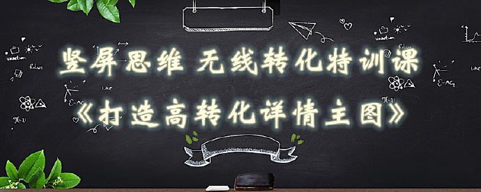 大圣老师电商课《竖屏思维 无线转化特训课-打造高转化详情主图》(免费资源)