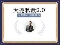 绅士派《大尧私教2.0》课程百度云(视频+音频+课件+朋友圈建设模板)