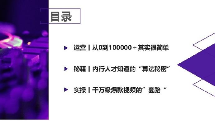 价值299元《掌握三招,让你日涨10万抖音粉》(视频+语音+课件)<免费资源>