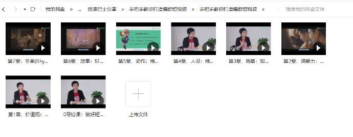 《手把手教你打造爆款手机短视频(含巧影+Videoleap视频剪辑教程)》已完结!