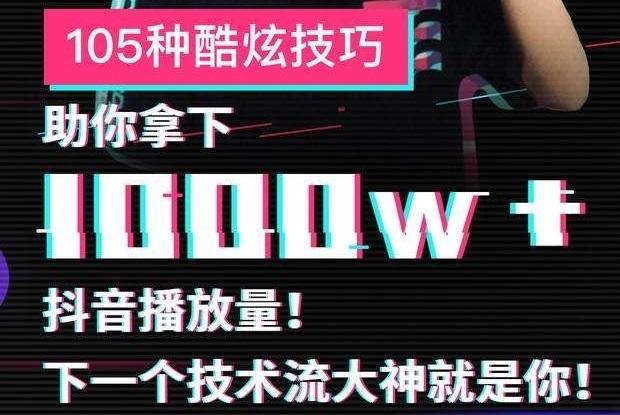 抖音技术流大神《105种炫酷技巧助你拿下1000万+抖音播放量》价值399元!