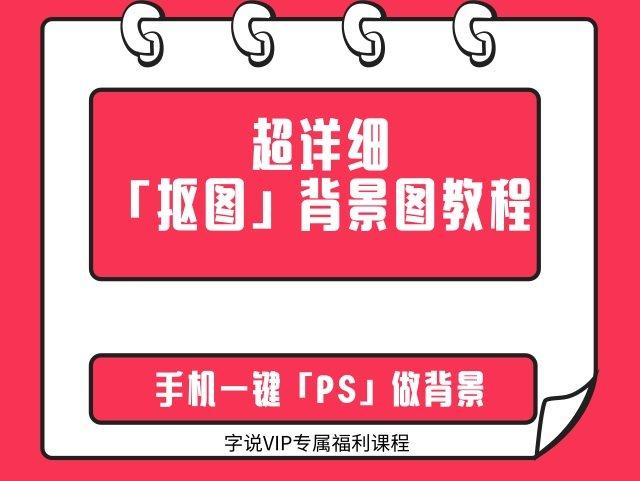 字说VIP官方美女导师课程《抖音文字动画视频高逼格背景抠图玩法教程》