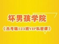 坏男孩学院《杰考瑞VIP123班私密课》全系列!