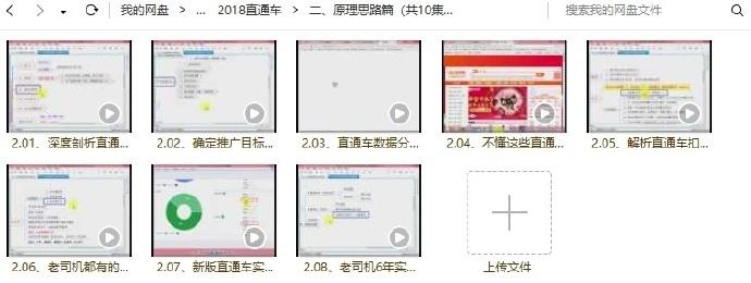 2018年最新版淘宝直通车视频教程干货(共18集)已完结!