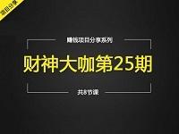 《财神大咖会第25期》音频+视频+软件素材!