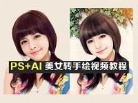 PS转手绘教程《PS+AI打造唯美梦幻美女手绘教程》(视频+工具+素材)撩妹新技能!