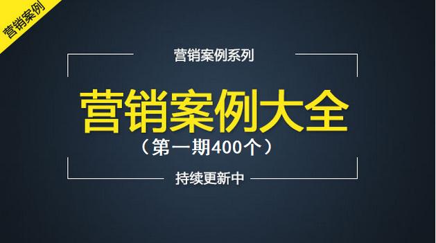 2000个《经典营销案例大全》涵盖上千个行业(第一期400个)!