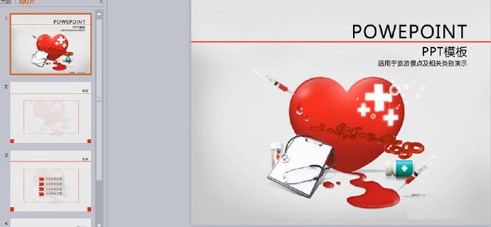 56套医疗行业医生护士医疗报告PPT模板百度云下载
