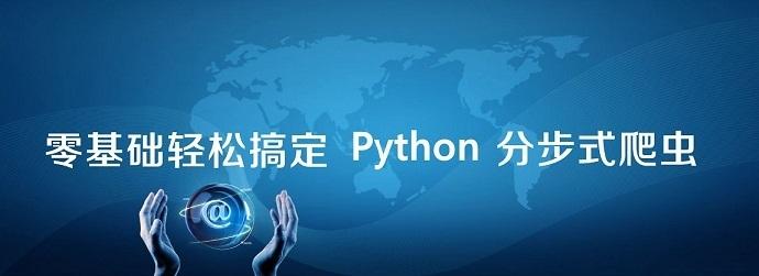 Python爬虫实战课《零基础轻松搞定Python分步式爬虫》