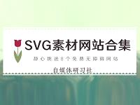 免费且无需注册便可下载的SVG素材网站大集合!个个都是精品!