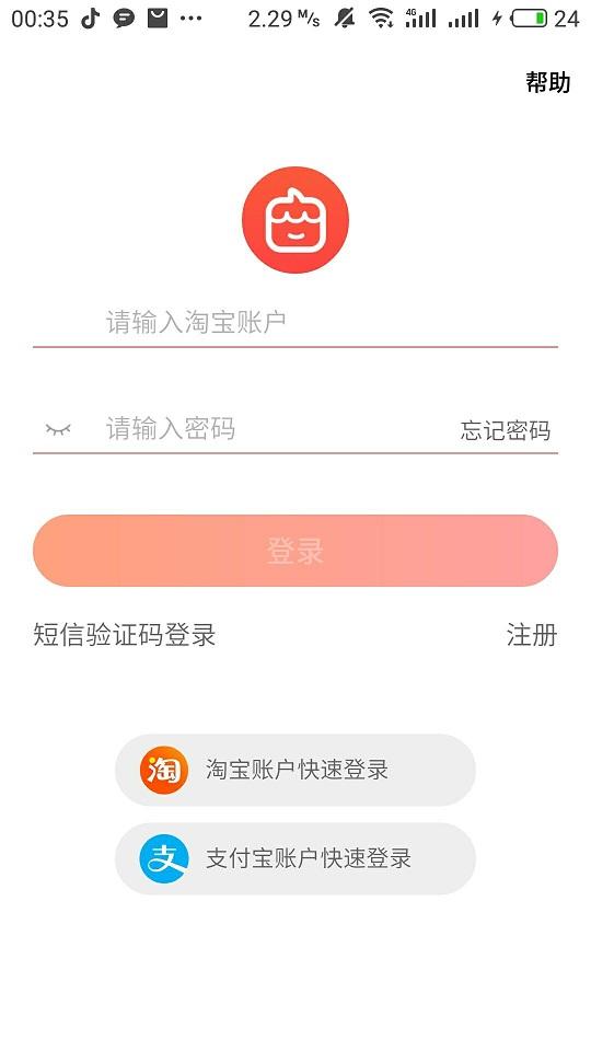 淘小铺邀请码及手机详细开通流程操作技巧讲解!