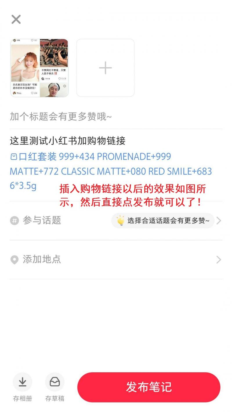 小红书笔记内如何添加商品购物链接?小红书笔记添加链接方法!