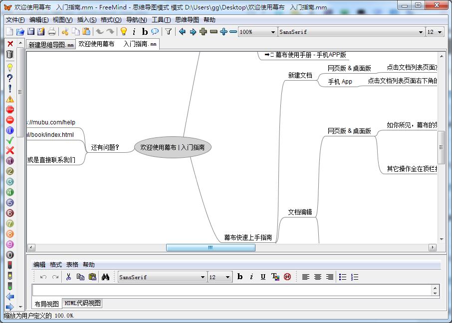 FreeMind打不开幕布导出的mm格式文件的解决办法!