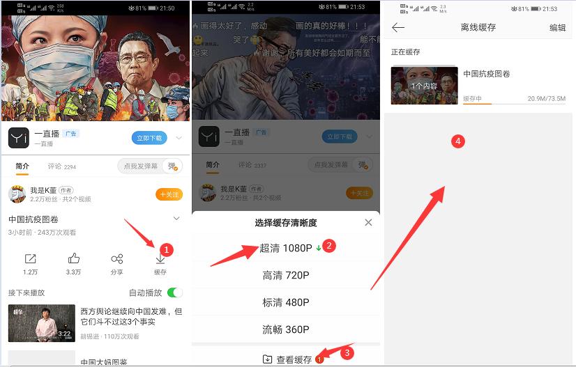 教你如何下载微博1080P高清原版视频,无须借助第三方工具!